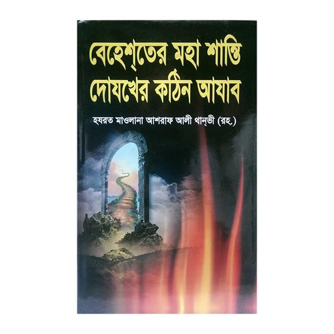 Beheshter Moha Shanti Dojokher Kothin Ajab by Hazrat Mawlana Ashraf Ali Thanvi (R:)
