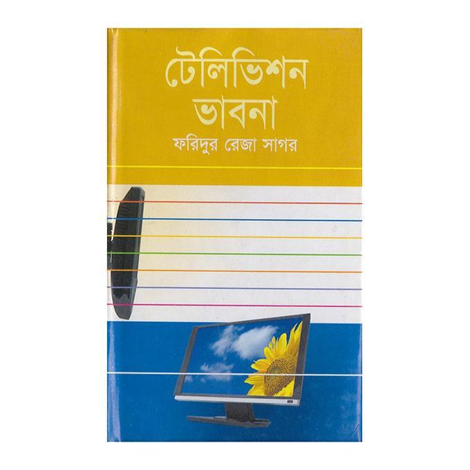 টেলিভিশন ভাবনা: ফরিদুর রেজা সাগর