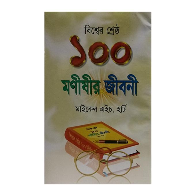 Bissher Shershtho 100 Muslim Monishir Jiboni by Michle H. Heart