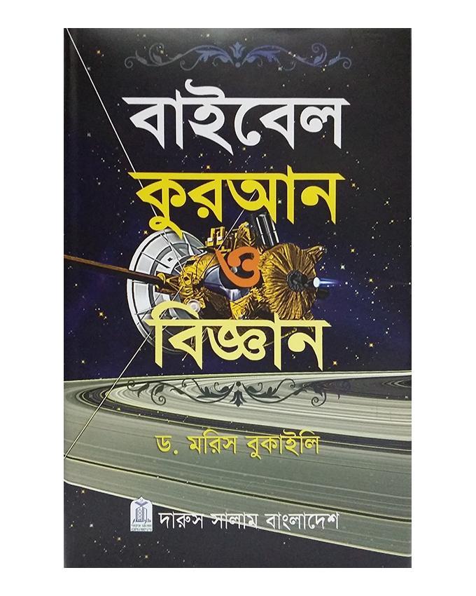 Bible Quran O Biggan by Dr. Moris Bukaili
