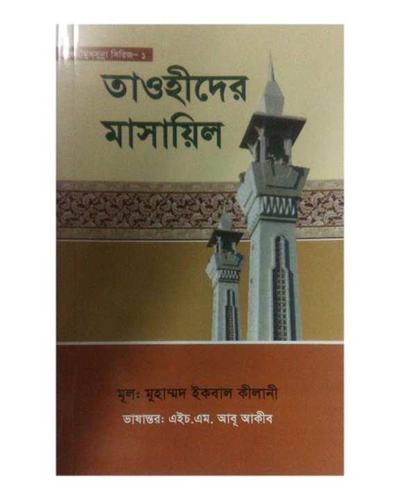 Tawhider Mayasil by Mohammad Iqbal Kilani