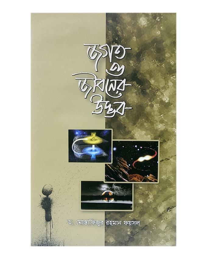 Jogot O Jiboner Udvob by Dr. Mustafijur Rahman Foysal