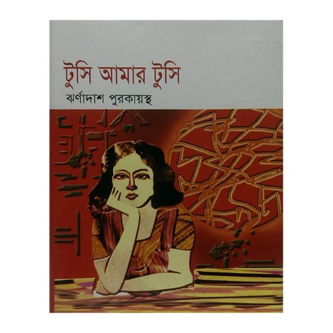Tushi Amar Tushi by Jhorna Dash Purokayostho
