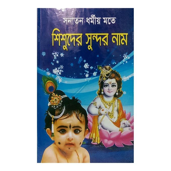 Shonaton Dhormio Mote Shishuder shundor Naam (News Print Lim)