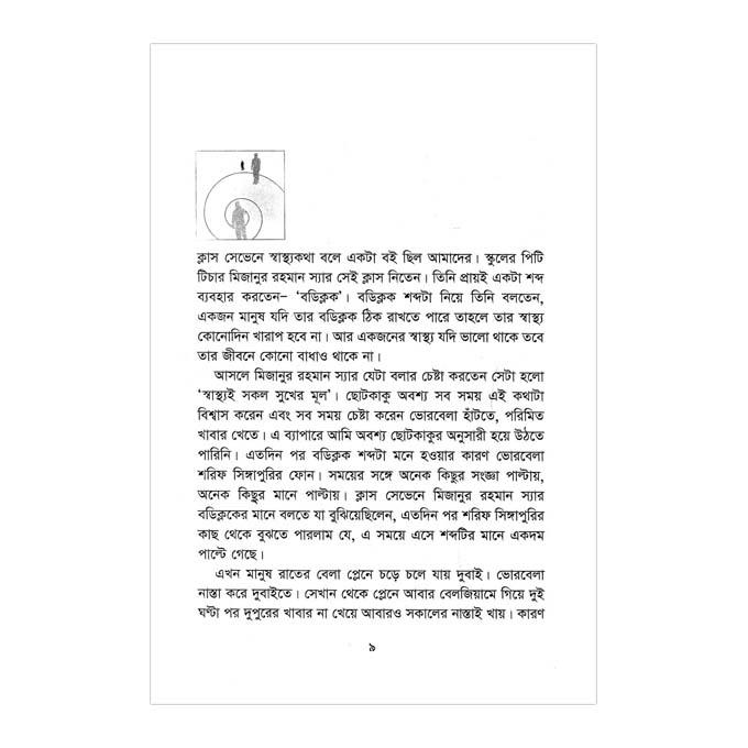 জয় হলো জয়দেবপুরে: ফরিদুর রেজা সাগর
