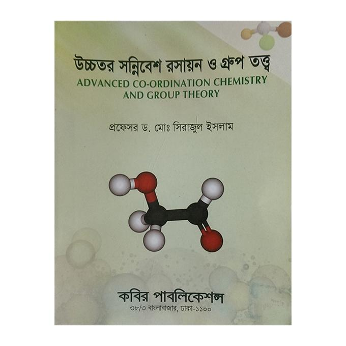 Ucchotor Sonnibesh Roshayon O Group Tatto by Professor Dr. Md. Shirajul Islam