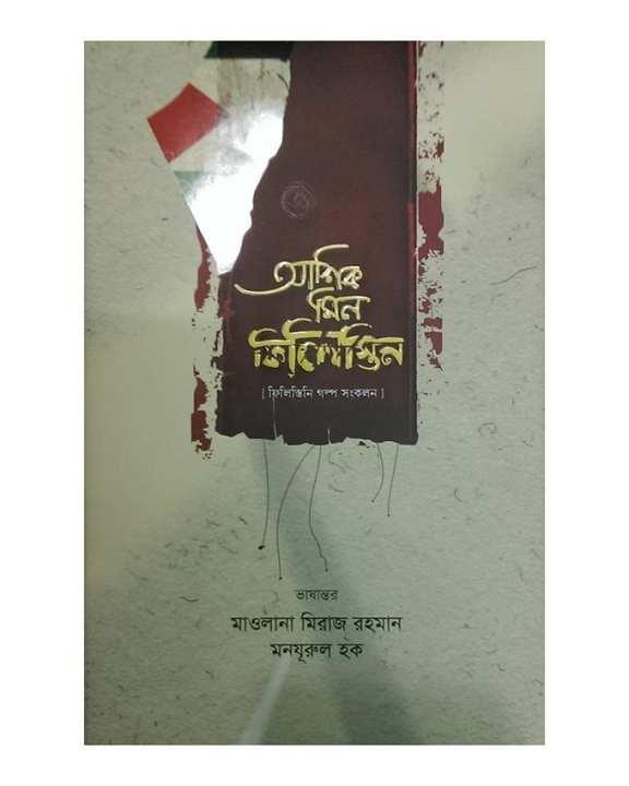 Ashik Min Filistin by Mawlana Miraj Rahman O Monjurul Hoq