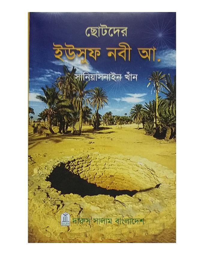 Chotoder Yousuf Nobi (A:) by Saniyasnain Khan