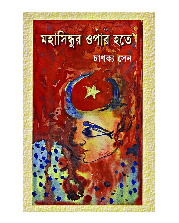 Mohashindhur Opar Hote by Chankyo Sen