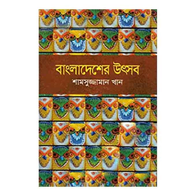 বাংলাদেশের উৎসব - শামসুজ্জামান খান