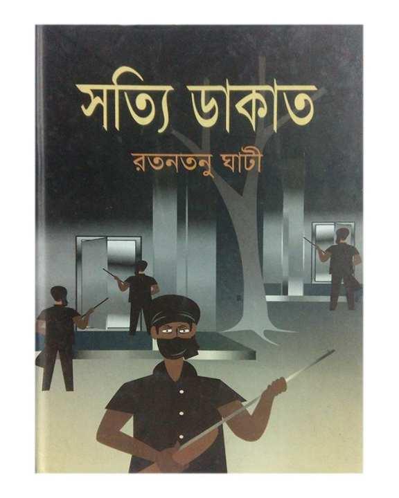 Shotti Dakat by Ratantanu Ghati