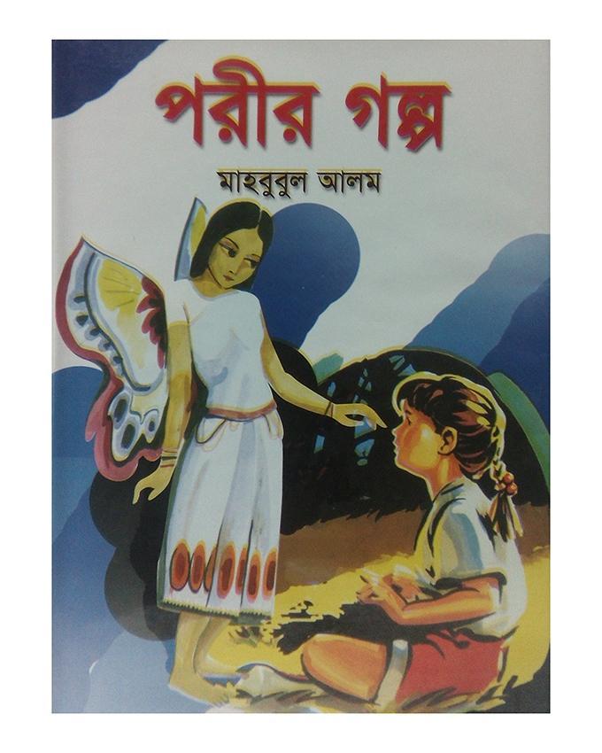 Porir Golpo by Mahbubul Alam