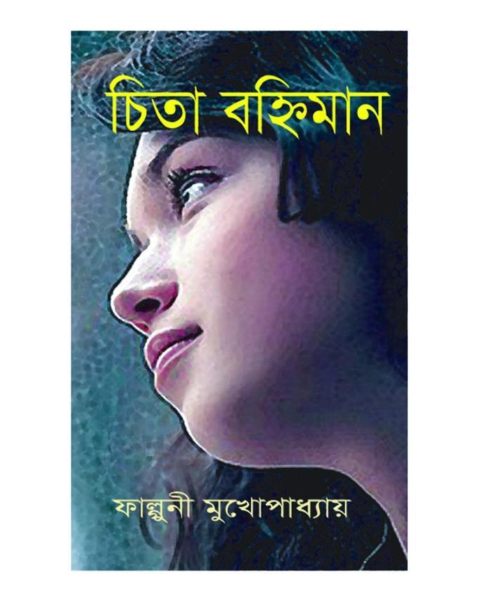 Cita Bohiman by Falguni Mukhopaddhay
