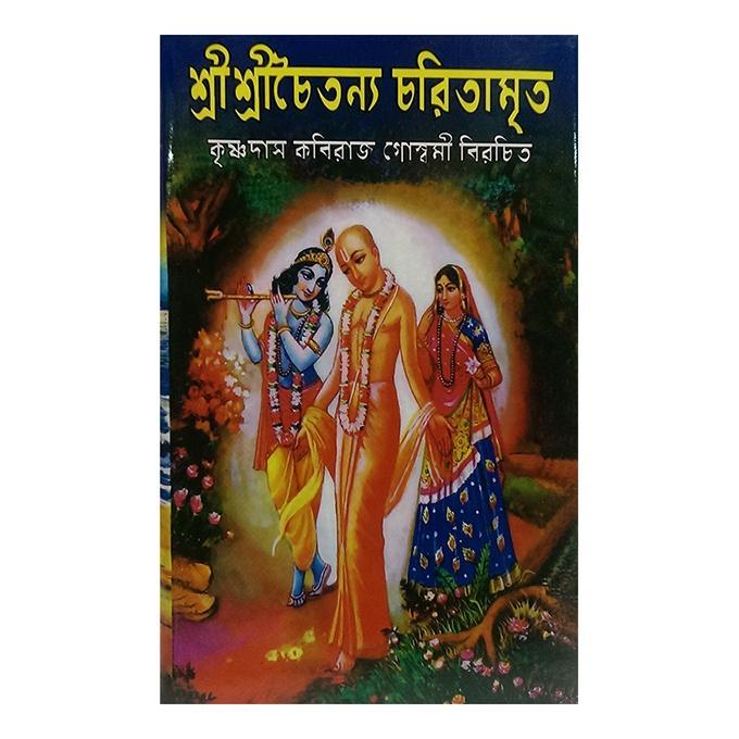 Sri Sri Choitonno Choritamrito by Krishno Das Gosshami
