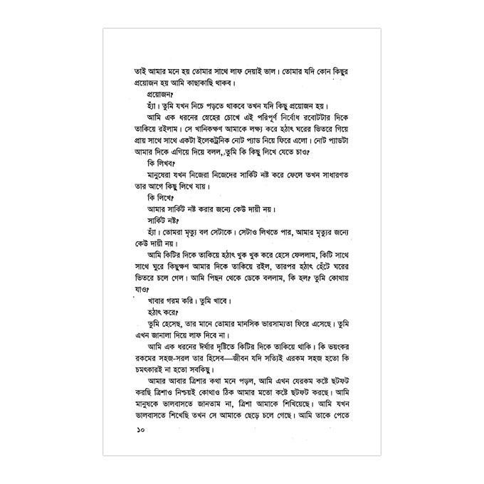 ত্রিনিত্রা রাশিমালা: মুহাম্মদ জাফর ইকবাল
