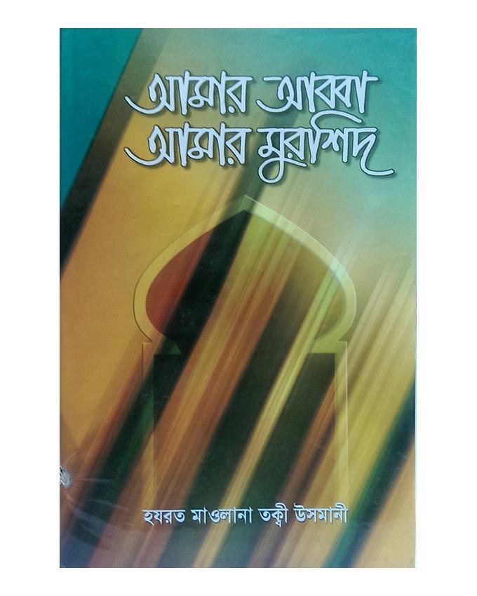 Amar Abba Amar Murshid by Hazrat Mawlana Toki Usmani