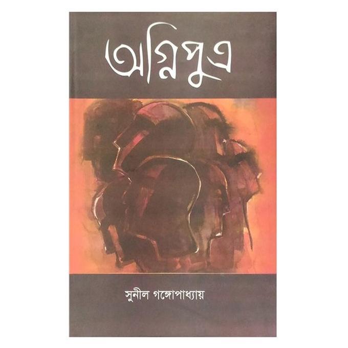 Agniputro by Sunil Gongopaddhay