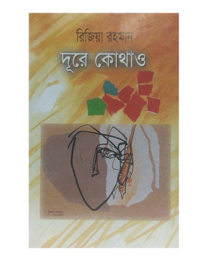 Dure Kothao by Rizia Rahman