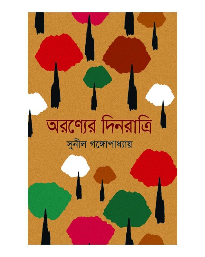 Oronner Dinratri by Sunil Gangopadhyay
