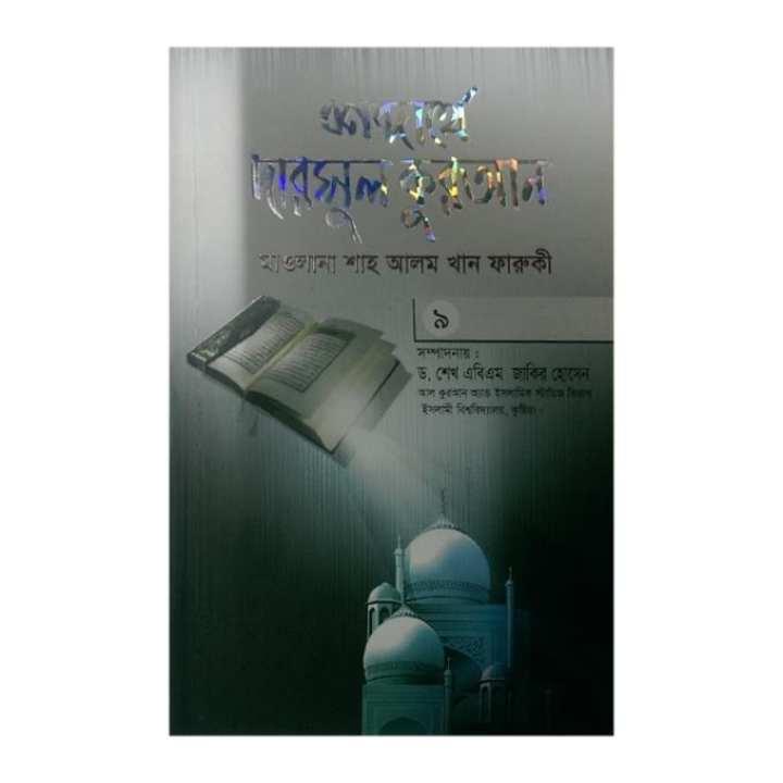 Shobdarthe Darsul Quran - 9 by Mawlana Sah Alom Khan Faruki