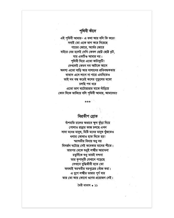 Boiri Batash by Alka Sarkar Keya