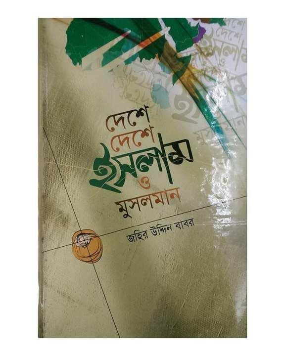 Deshe Deshe  Islam O Musolman by Johir Uddin Babaor