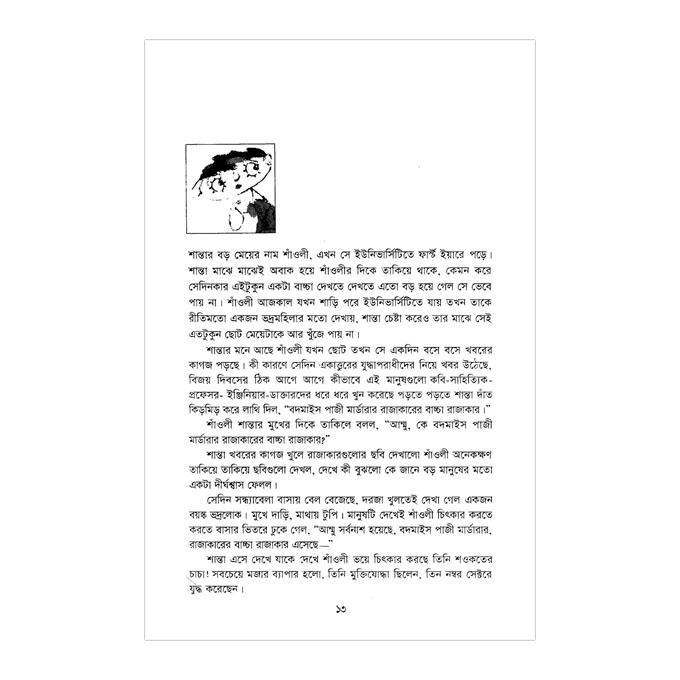 শান্তা পরিবার: মুহাম্মদ জাফর ইকবাল