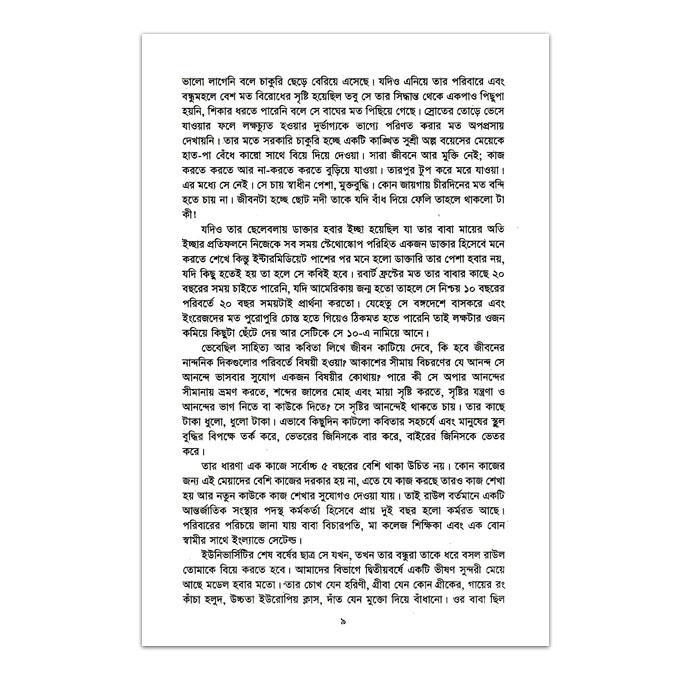 ছায়া ও চাঁদ: অনুপ শাহা