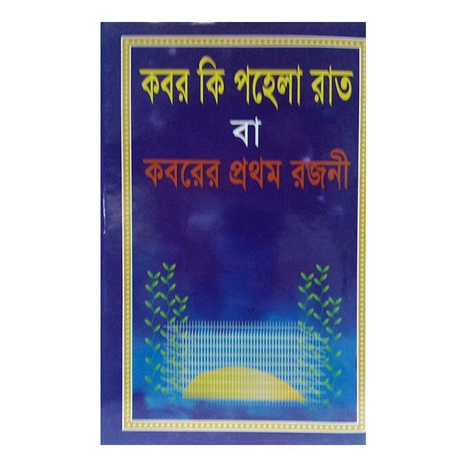 Kobor Ki Pohela Rat Ba Koborer Prothom Rojoni