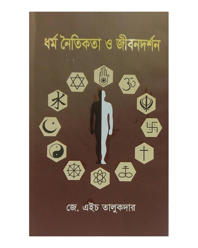 Dhormo Noitikota O Jibondorshon by J. H. Talukdar