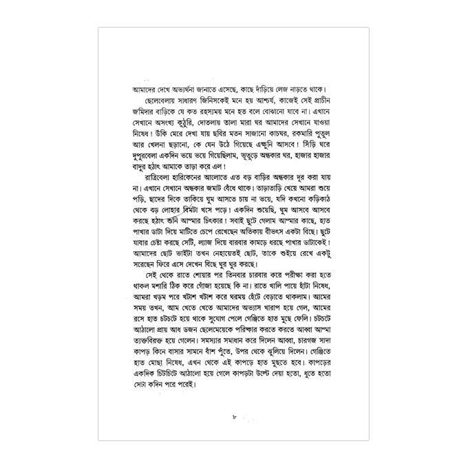 সঙ্গীসাথী পশু পাখি: মুহাম্মদ জাফর ইকবাল