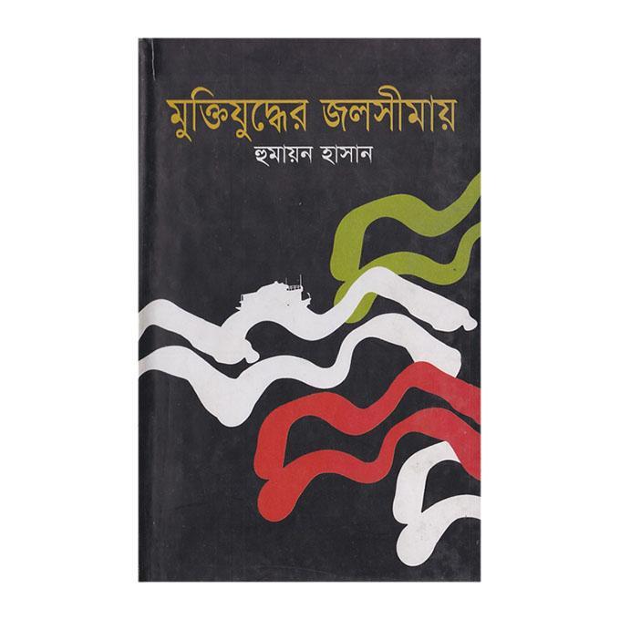 মুক্তিযুদ্ধের জলসীমায়: হুমায়ন হাসান