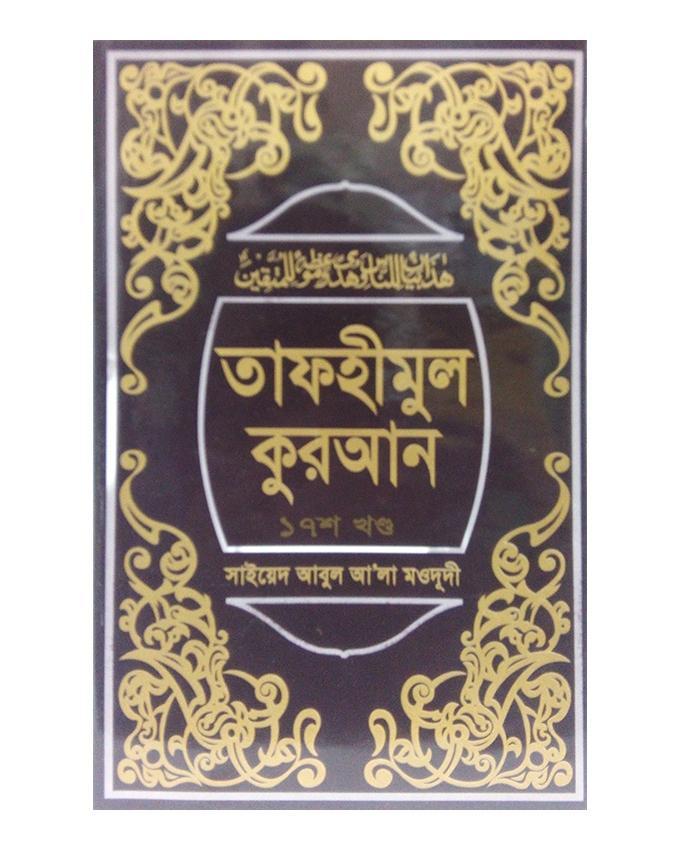Tafhimul Quran (17 Part) by Sayeed Abul Aa'la Maududi