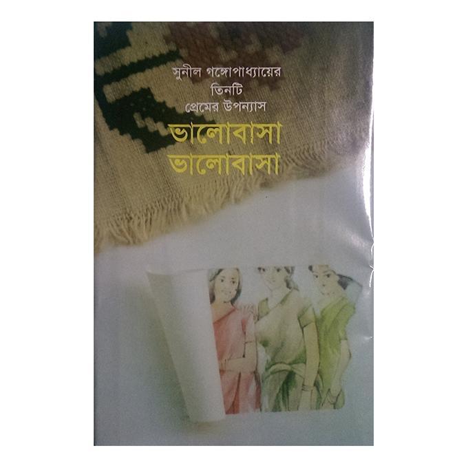 তিনটি প্রেমের উপন্যাস ভালোবাসা ভালোবাসা: শুনীল গঙ্গোপাধ্যায়