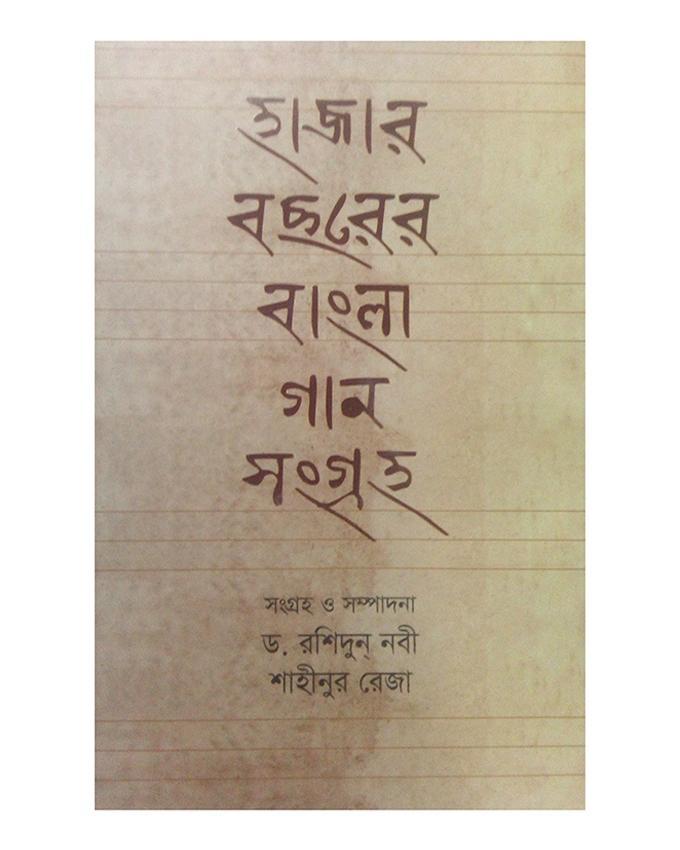 Hazar Bochorer Bangla Gan Songroho by Dr. Rashidun Nabi and Sahinur Reza