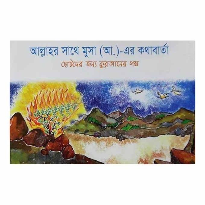আল্লাহর সাথে মুসা (আ.)-এর কথাবার্তা - সানিয়াসনাইন খান