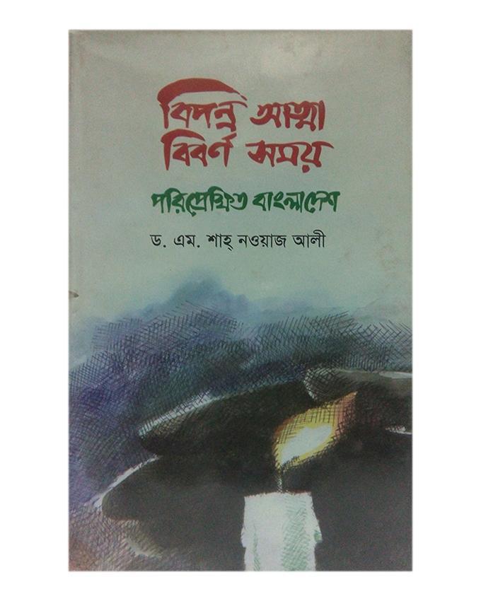 Biponno Atta Biborno Shomoy Poriprekkhit Bangladesh by Dr. M. shah Nawaj Ali
