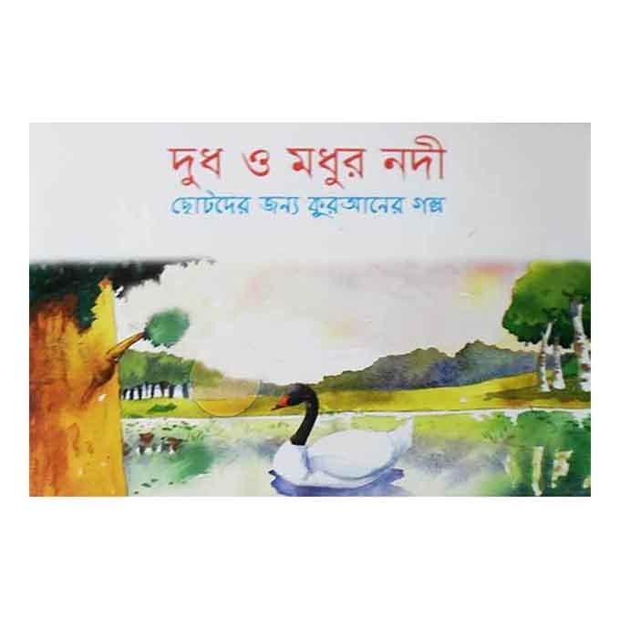 দুধ ও মধুর নদী - সানিয়াসনাইন খান