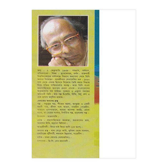 আগুনপাখি - হাসান আজিজুল হক