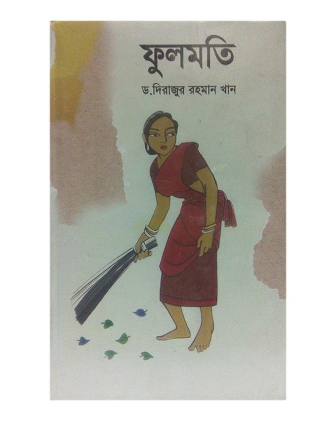 Fulmoti by Dr. Dirajur Rahman Kahn