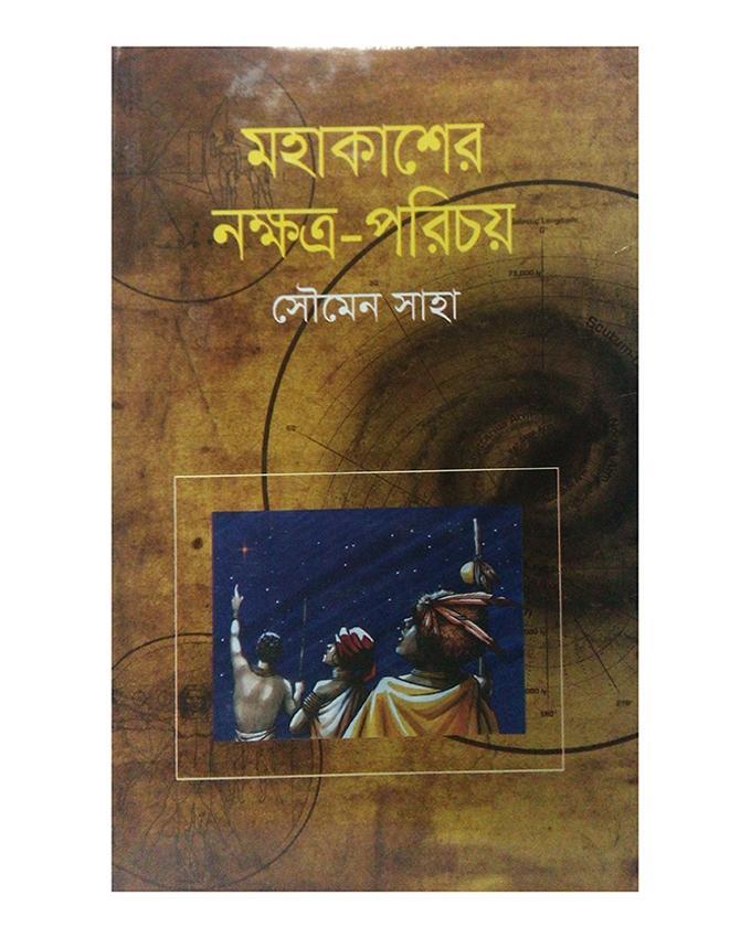 Mohakasher Nokkhotro Porichoy by Soumen Saha