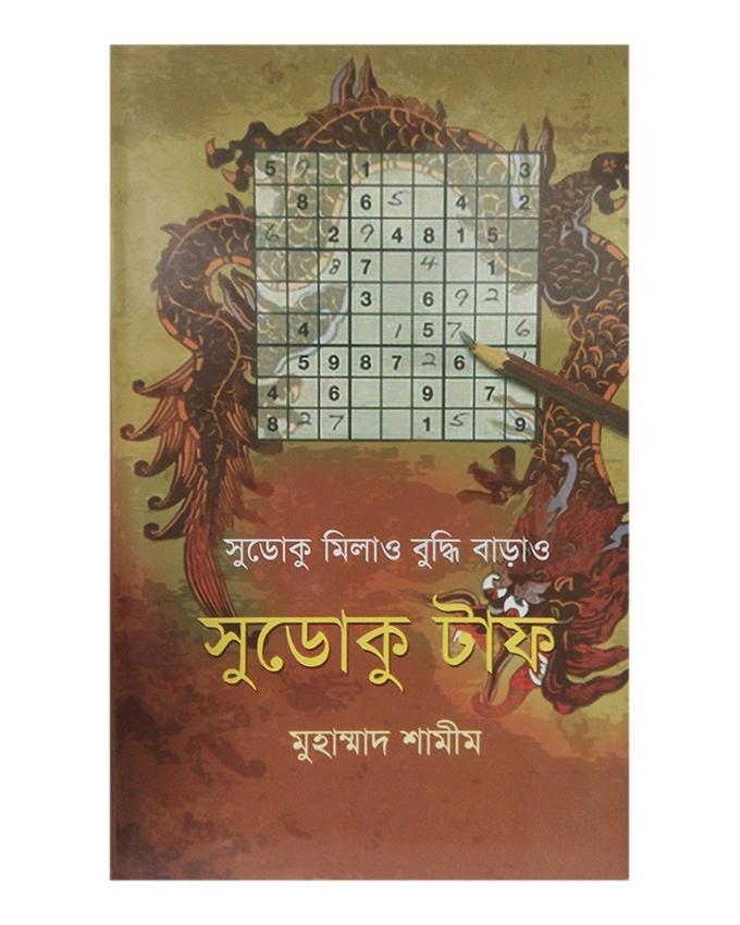 Sudoku Taff by Muhammed Shamim