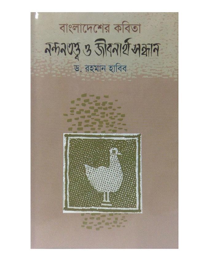 Bangladesher Kobita Nondontotto O Jibonartho Sondhan by Dr. Rahman Habib