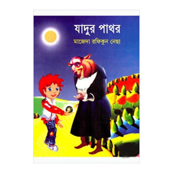 যাদুর পাথর - মাজেদা রফিকুন নেছা