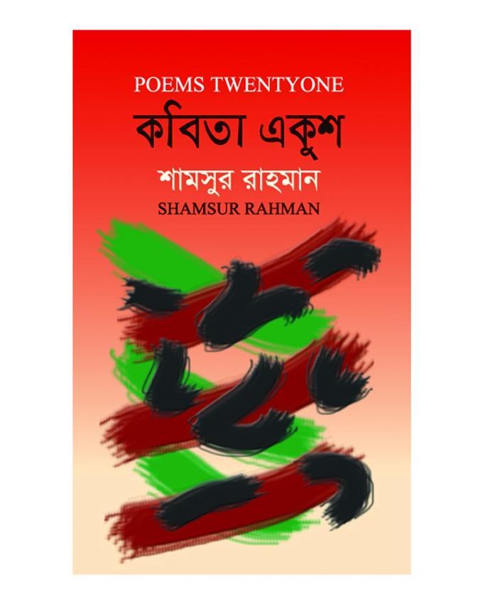 Kobita Ekush by Samsur Rahman