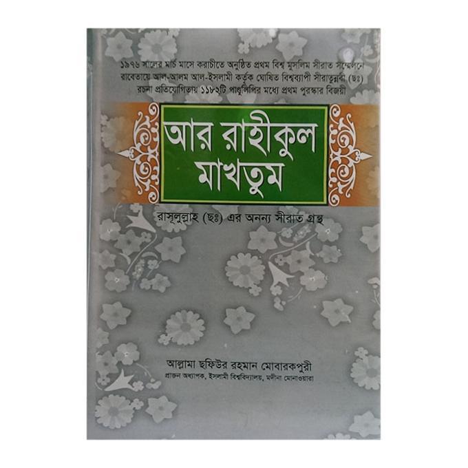 Ab Rahikul Makhtum (RS)Er Onnono Sirat Grontho by Allama Safiur Rahman Mobarokpuri