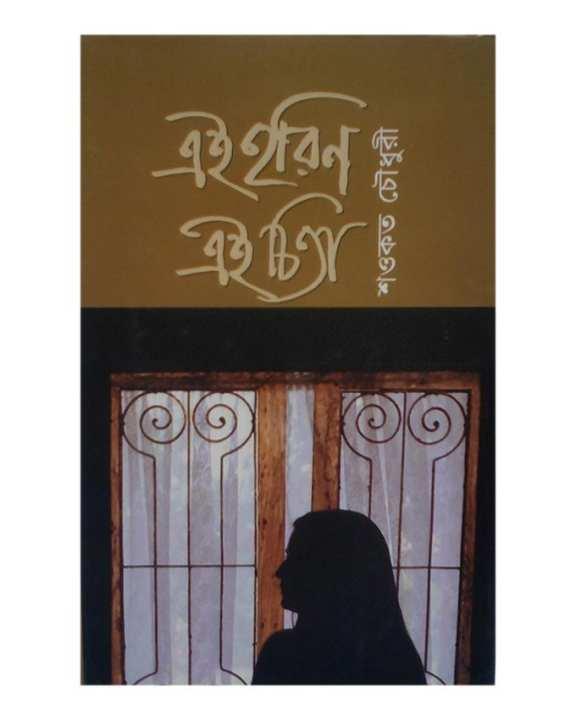 Ei Horin Ei Chita by Sowkot Chowdhury