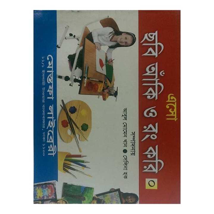 Eso Chobi Aaki O Rong Kori - 0 by Abul Momen Khan, Selina Haque
