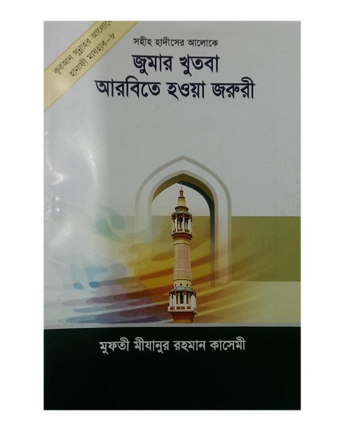 Sohi Hadisher Aloke Jummar Khutba Arbite Howa Joruri by Mufti Mijanur Rahman Kasheme