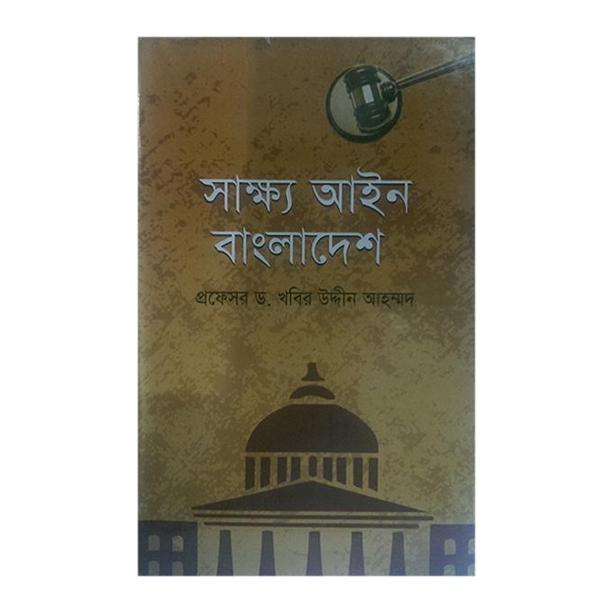 Shakkho Ain Bangladesh by Professor Dr. Khabir Uddin Ahammad